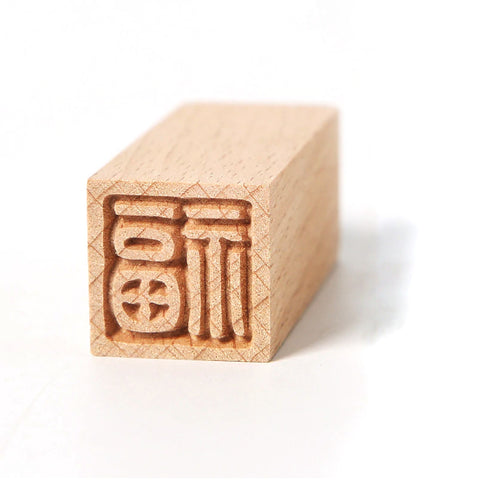 Traditional Chinese Wooden Stamp - Blessing (2cm x 2cm x 5.5cm)