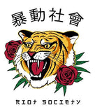 Riot Society Tiger Rose Hoodie - Pullover Hooded Sweatshirt - L