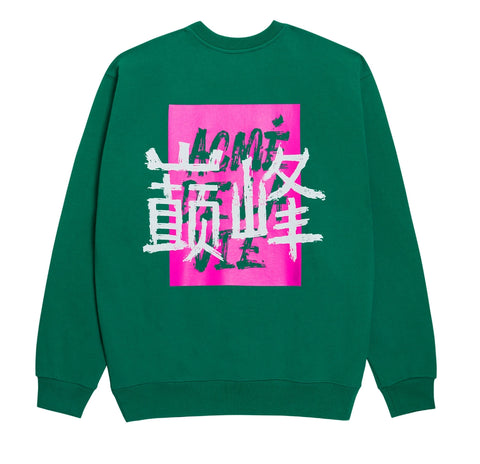 アクメドラビ(acme' de la vie) ADLV 'ACME' SWEAT SHIRT GREEN