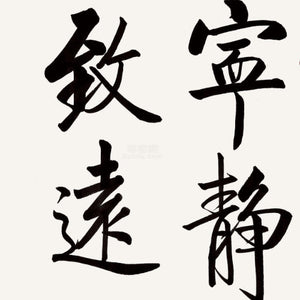Chinese Calligraphy - A First Glance