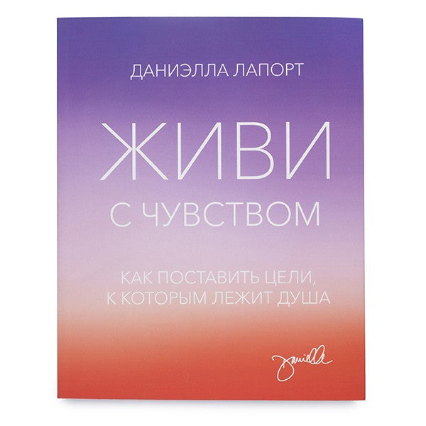 The Desire Map Book - Russian Edition
