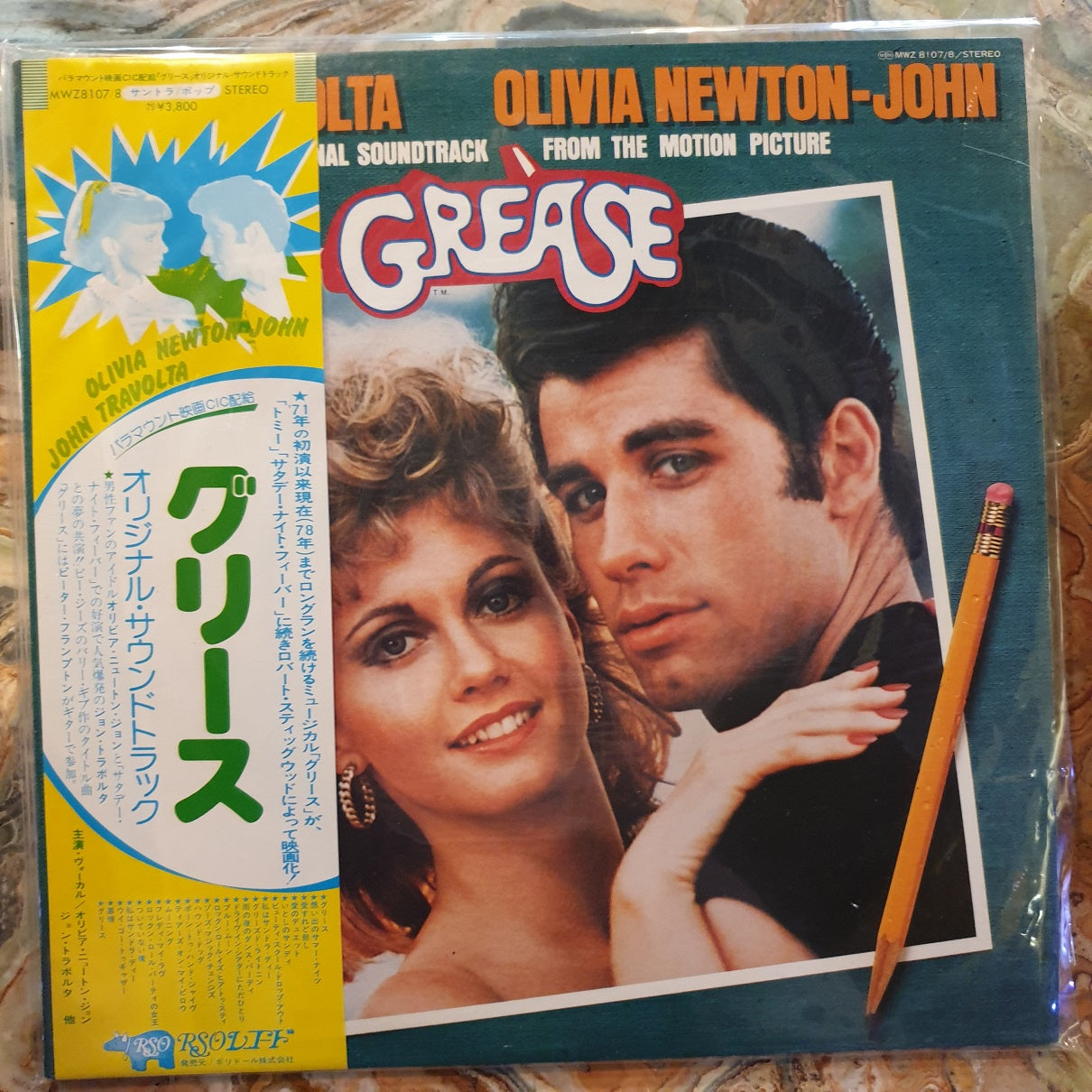 Soundtrack, Grease (Japan) 2LP