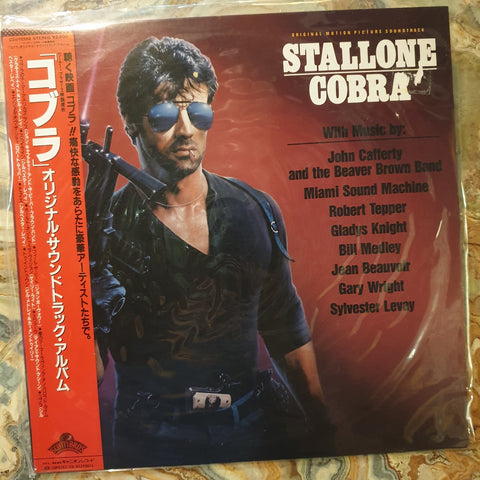 Soundtrack, Stallone: Cobra (Japan) LP (2nd Hand)
