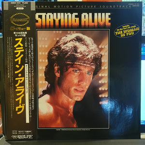 Soundtrack, Staying Alive (Japan) LP (2nd Hand)
