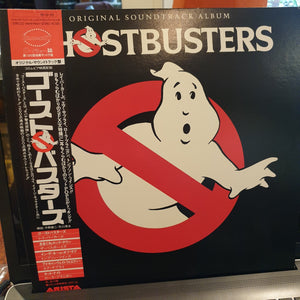Soundtrack, Ghostbusters (Japan) LP (2nd Hand).