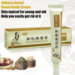 Chinese Herbal Anti-Piles Cream