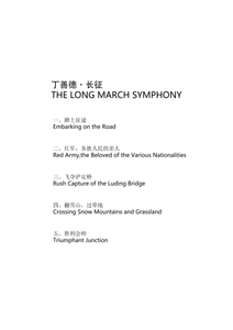 Ding Shande: The Long March Symphony 丁善德: 長征交響曲 – full score (NXP039)