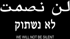 WE WILL NOT BE SILENT (ARABIC AND HEBREW)