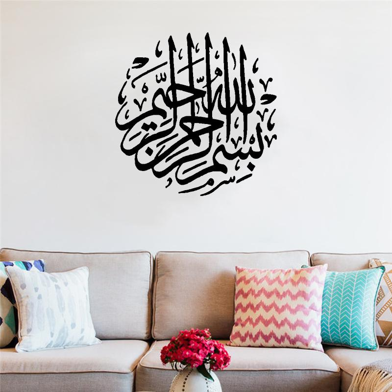 Islamic Art Round Shape Bismillah Muslim Mural Removable Wall Sticker Vinyl Decal Home Decor Wall Mural Art Stickers