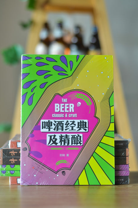 The Beer Classic & Craft 啤酒经典及精酿
