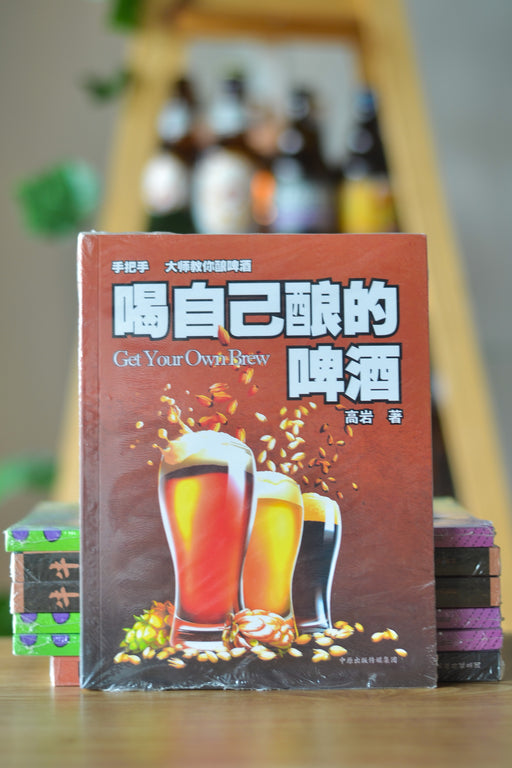 Get Your Own Brew 喝自己酿的啤酒