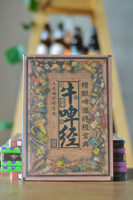 My Beer Bible 牛啤经