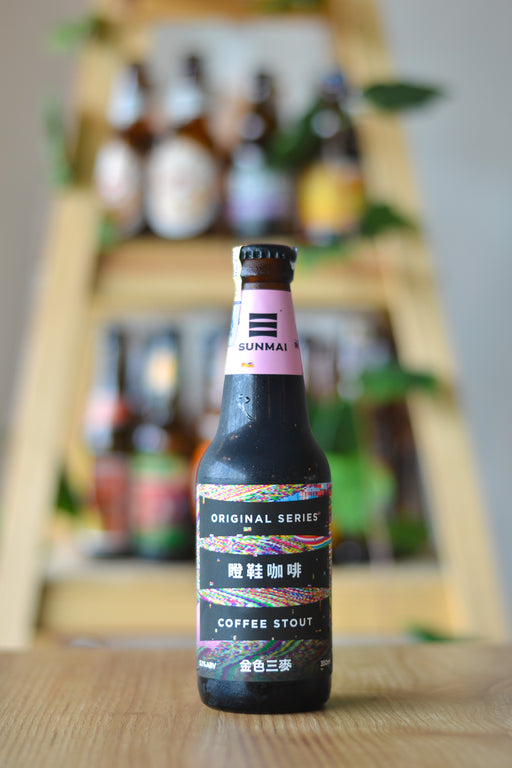 SUNMAI Coffee Stout 瞪鞋咖啡 (350ml)