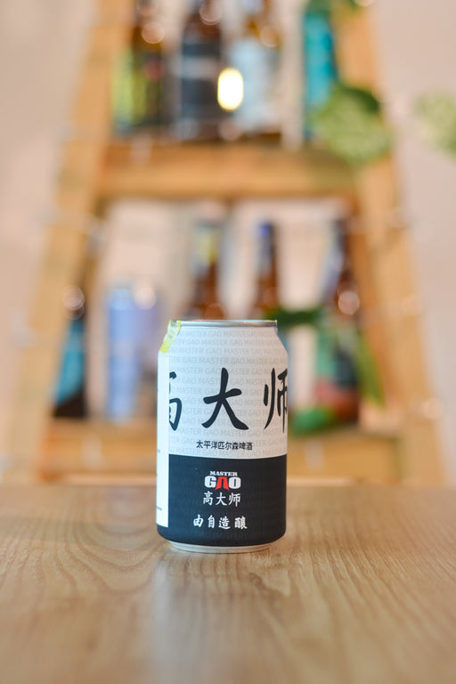 Master Gao Pacific Pilsner 高大师太平洋比尔森 (330ml)