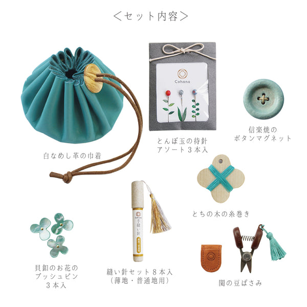 Cohana Small Sewing Set (Green)