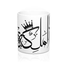 "Load image into Gallery viewer, Arabic ""Al Malikah"" (The Queen) Coffee Mug"