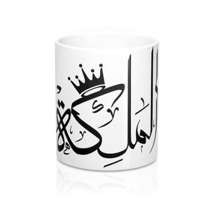 "Arabic ""Al Malikah"" (The Queen) Coffee Mug"