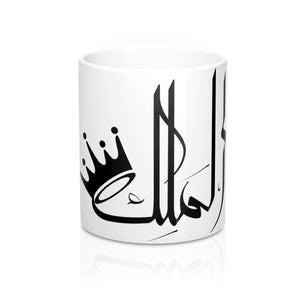 "Arabic ""Al Malik"" (The King) Coffee Mug"