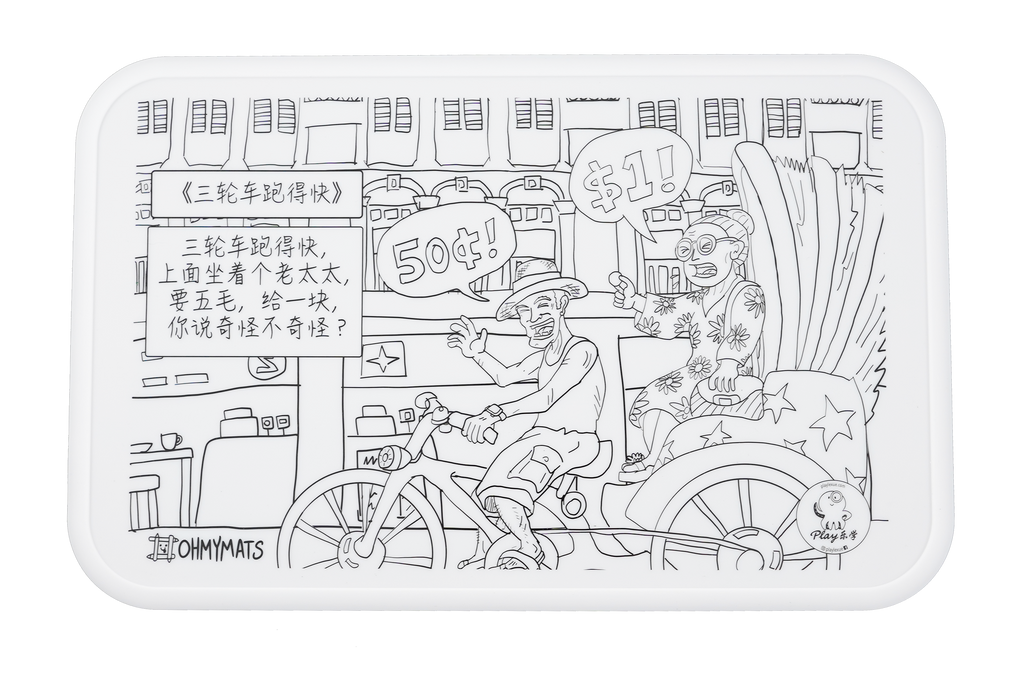 #ohmymats 三轮车 Trishaw - Small Reuseable Colouring & Dining Place Mat (KOREA)