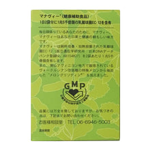 Load image into Gallery viewer, Anti aging Manavie 乳酸菌哈密瓜GliSODin 抗老保健品 (60包)- AGS - Japan Premium Malaysia