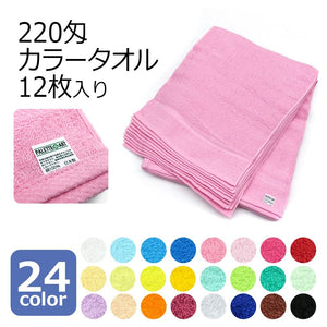 (Pre-order) Made in Japan 100% Cotton High Quality Color Towel (34 x 87 cm) - PRE