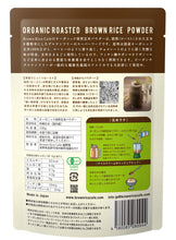 Load image into Gallery viewer, Brown Rice Café Organic Roasted Brown Rice Powder 有机烤糙米粉 (100g) - CTT - Japan Premium Malaysia