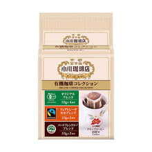 Load image into Gallery viewer, everything from JP - Organic Coffee Collection Drip Coffee 10 Cups - EFJ - Japan Premium Malaysia