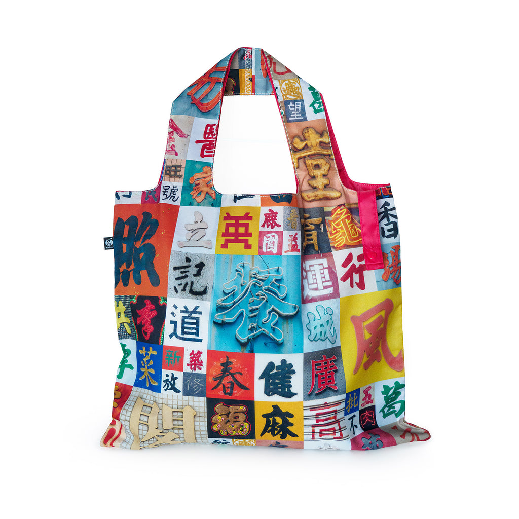 Packable & Reusable Shopping Bag - Hong Kong Characters