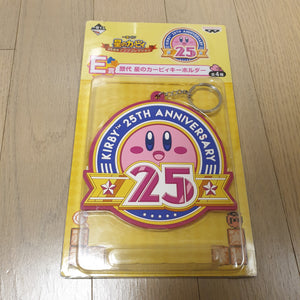 GIGANTIC Kirby 25th Anniversary Rubber Key Chain