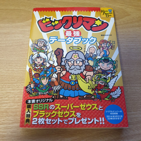 Bikkuriman Mobile Game Guide Book (2013)