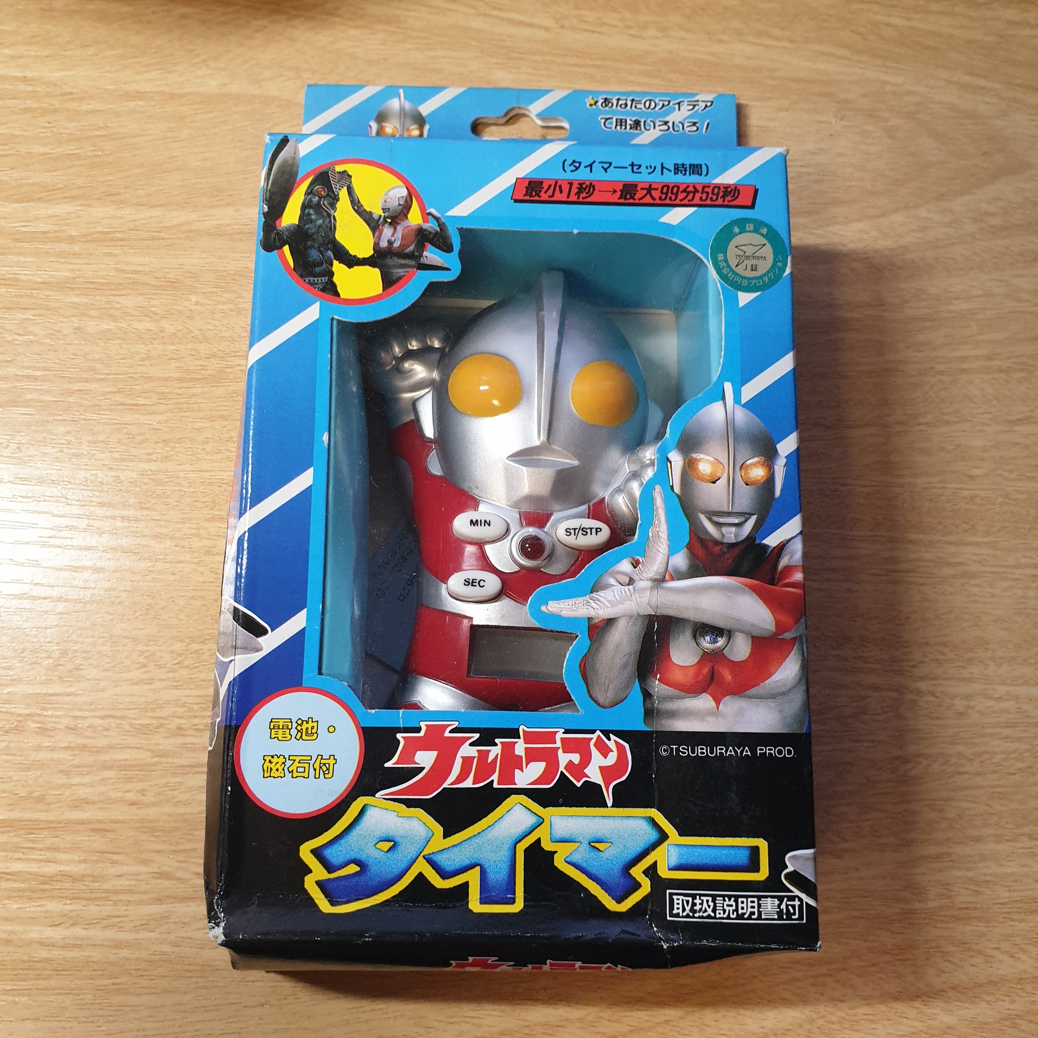 Ultraman Digital Timer