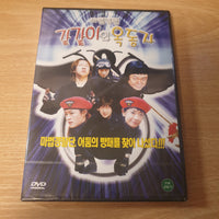 Magic Police Galgali And Okdongja (2004) (DVD) (NEW) (REGION FREE)