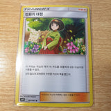 Pokemon Card Game - Sun & Moon Team Up - Erika - SM9 085/095