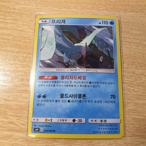Pokemon Card Game - Sun & Moon Team Up - Articuno - SM9 030/095