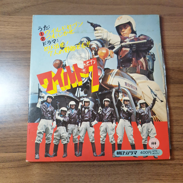 APM-4025 Sonorama Ace Puppy Series /  Wild 7 - Japanese Flexi Disc 7""