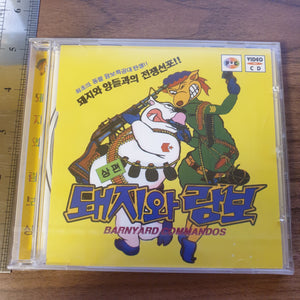 Barnyard Commandos Korean VCD Set