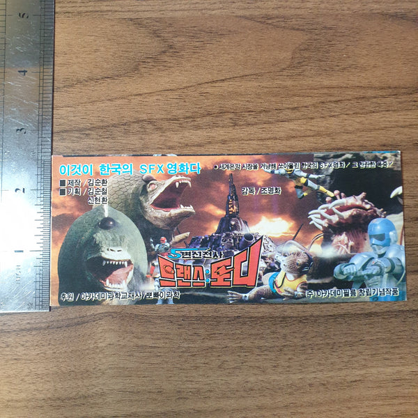 Vintage Korean Promo Card / Movie Ticket - Trans Tody & Five Heroes  - 20200728