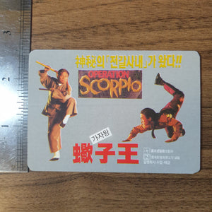 Vintage Korean Movie Promo Card - Operation Scorpio / Scorpion King - 20200728