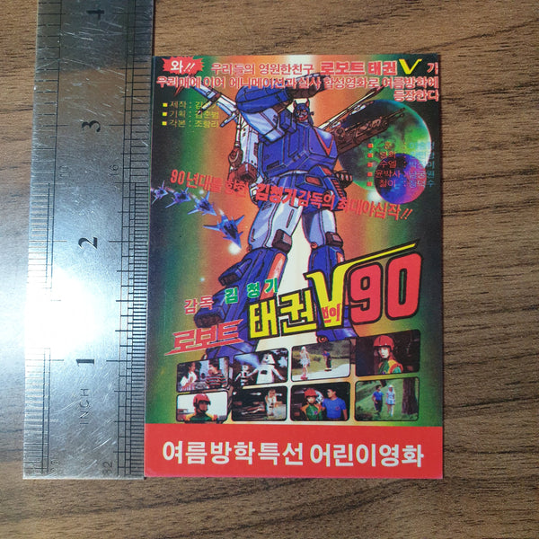 Vintage Korean Movie Promo Card - 로보트 태권브이 90 / Robot Taekwon V