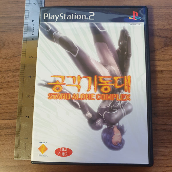 Ghost In The Shell: Stand Alone Complex - PS2 (KOREAN VERSION)