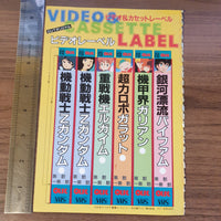 Manga Appendix Sticker Sheet - VHS / Cassette Tape Seal - Mech Anime Variety (PAPER ONLY. WAS PROBABLY MEANT TO BE GLUED ON TO THE TAPE?) - 20200904 - BL11