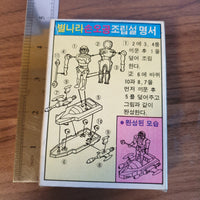 Starzinger Korean Mini Plastic Model Kit