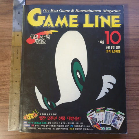Game Line - 1998 / Issue #10 - Sonic Adventure Cover Story (KOREAN GAMING MAGAZINE)