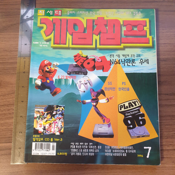 Game Champ - 1996 / Issue #07 - Mario 64 & Nights Into Dreams Cover Story (KOREAN GAMING MAGAZINE)