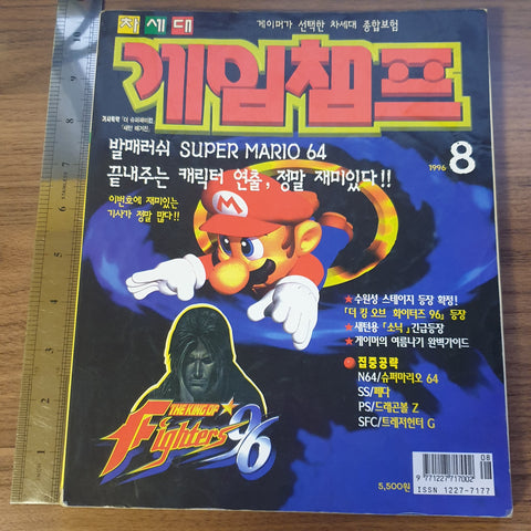 Game Champ - 1996 / Issue #08 - Mario 64 & King of Fighters 96 Cover Story (KOREAN GAMING MAGAZINE)