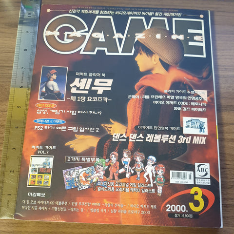 GAME Magazine - 2000 / Issue #03 - Shenmue Cover Story (KOREAN GAMING MAGAZINE)