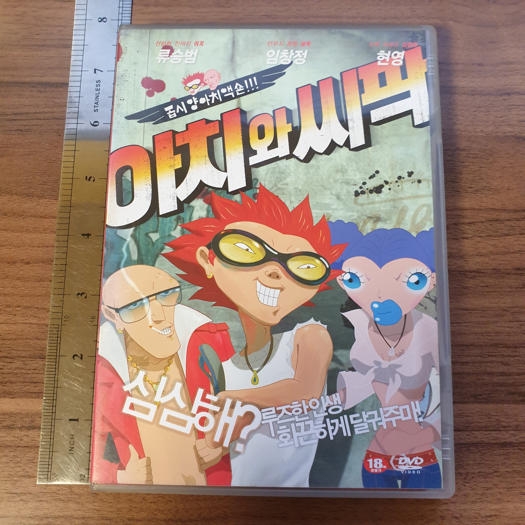 Aachi & Ssipak (BEST KOREAN ANIME EVER) (2006) - DVD (REGION: 3) - 20201021 - AC01