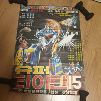 Super Titan 15 / 수퍼 타이탄 15 (AKA World of Frontier) Vintage Movie Poster (1983)