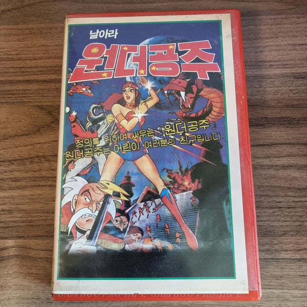Korean Wonder Woman Anime AKA Run Wonder Princess VHS