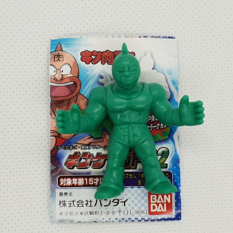 New Kinkeshi Gashapon SP02 - Green - Kinnikuman Great #1